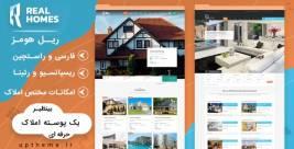 قالب املاک real homes فارسی برای وردپرس