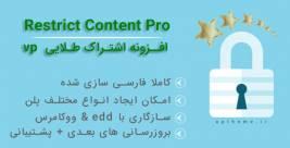 افزونه Restrict Content Pro فارسی   اشتراک ویژه وردپرس