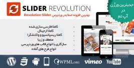 افزونه revolution slider فارسی