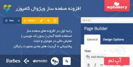 افزونه Visual Composer ویژوال کامپوزر فارسی