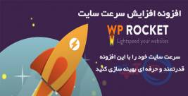دانلود افزونه فارسی wp rocket کش وردپرس و افزایش سرعت سایت