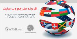 افزونه wpml فارسی   چند زبانه کردن سایت وردپرس