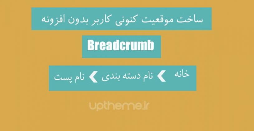 آموزش ساخت breadcrumb