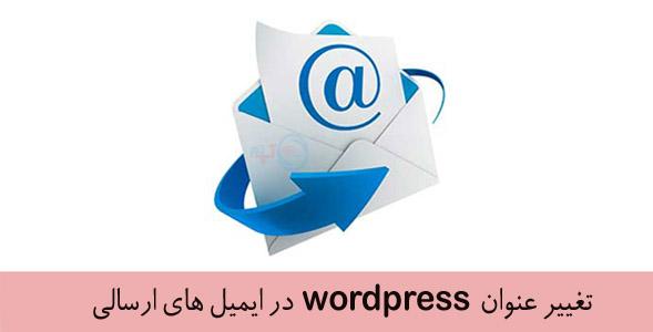 تغییر عنوان وردپرس در ایمیل های ارسالی