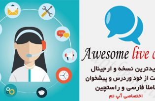 افزونه Awesome Live Chat