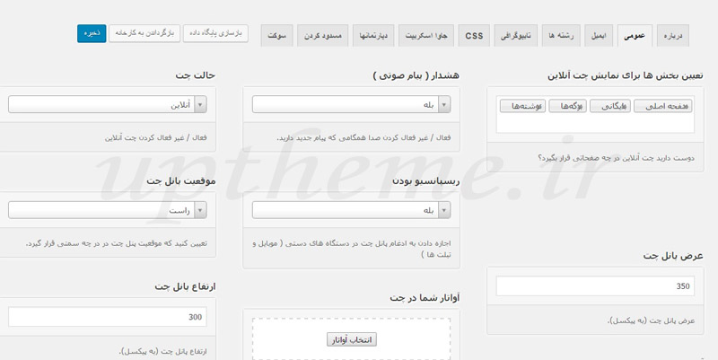 افزونه Awesome Live Chat 1