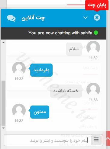 افزونه Awesome Live Chat 3