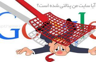 پنالتی شدن و نشدن سایت