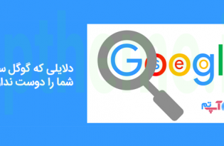 check-why-google-does-not-like-your-site