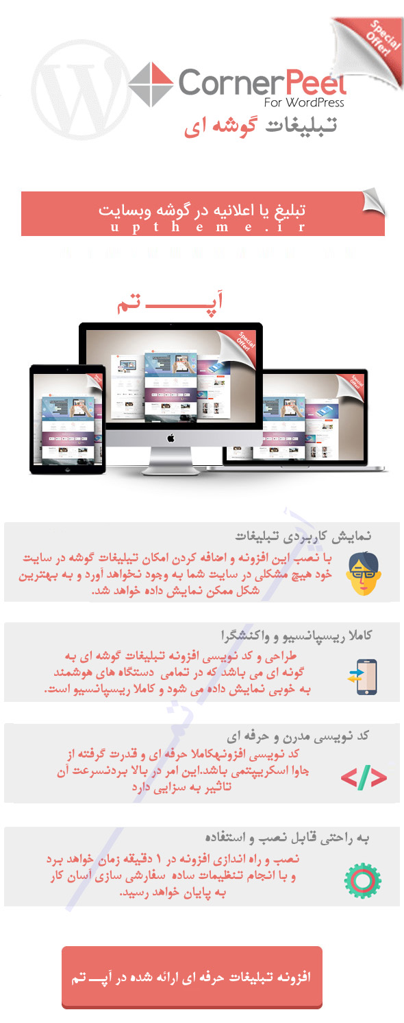 افزونه Corner Peel WordPress