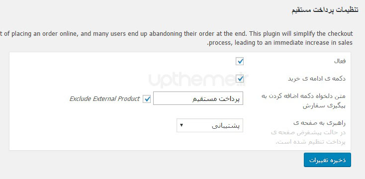 فرایند خرید در ووکامرس 2