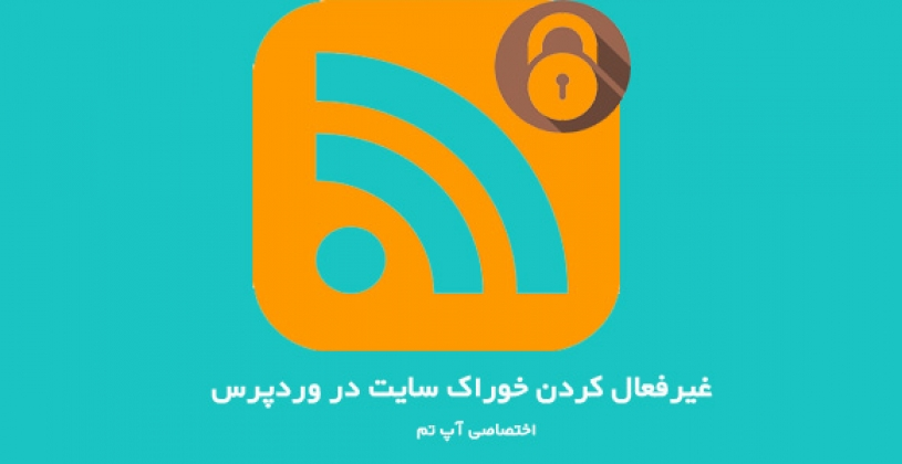 غیر فعال کردن Feed RSS سایت