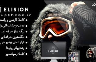 قالب وردپرس elision