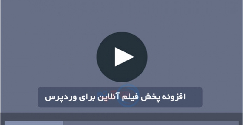 افزونه embedded-video