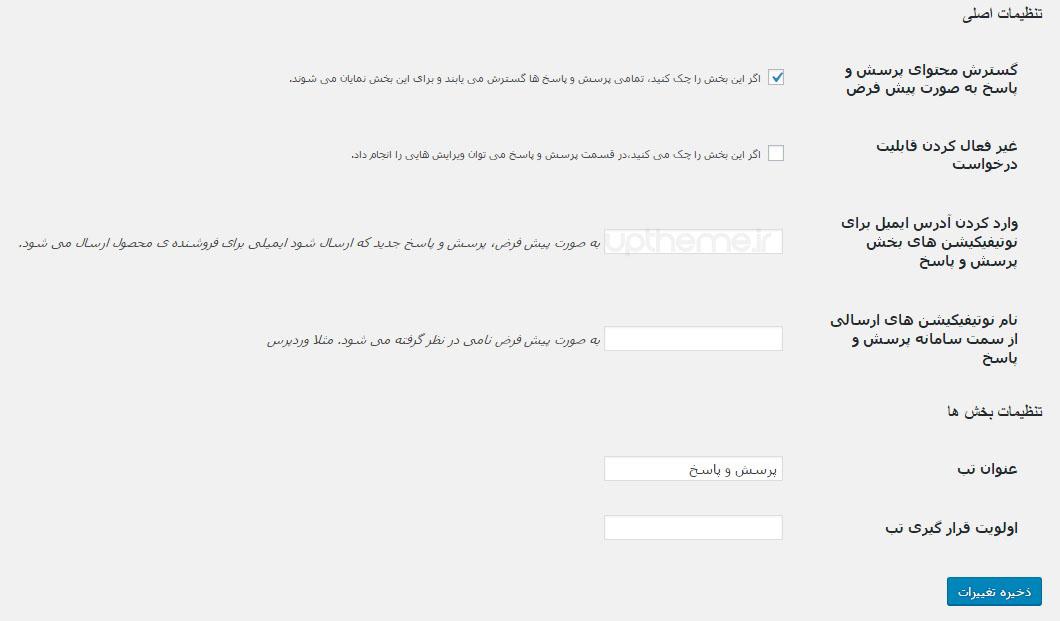 سیستم پرسش و پاسخ در ووکامرس 2
