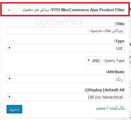 فیلتر محصولات در ووکامرس 2