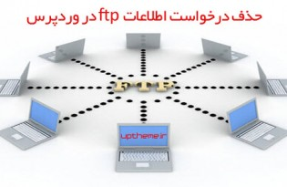 ftp-wordpress-up-1