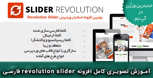full-video-tutorial-on-persian-revolution-slider-plugin