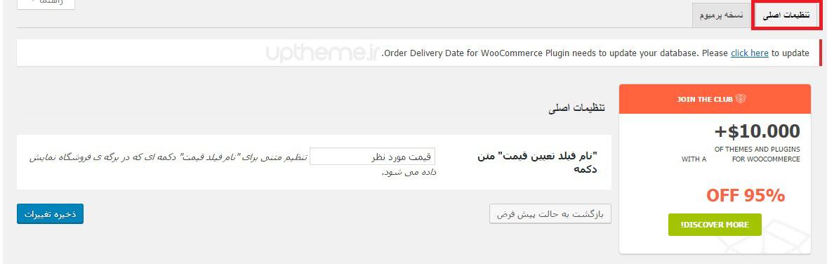 حق انتخاب قیمت توسط مشتری 1
