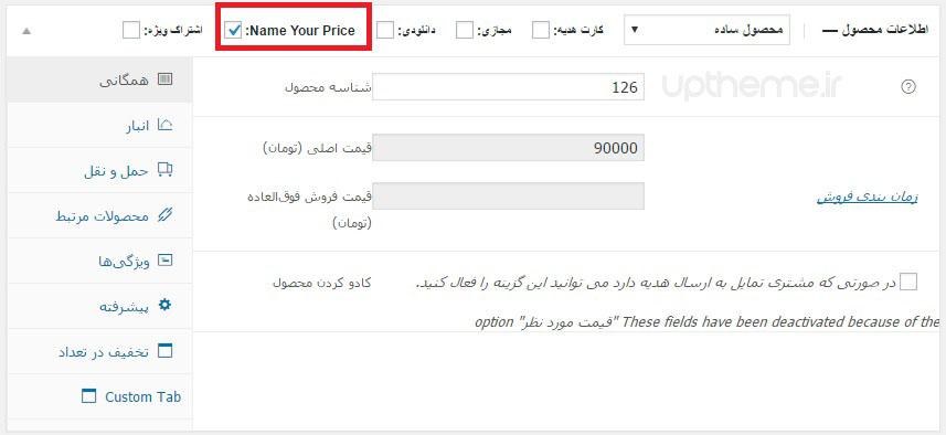 حق انتخاب قیمت توسط مشتری 2