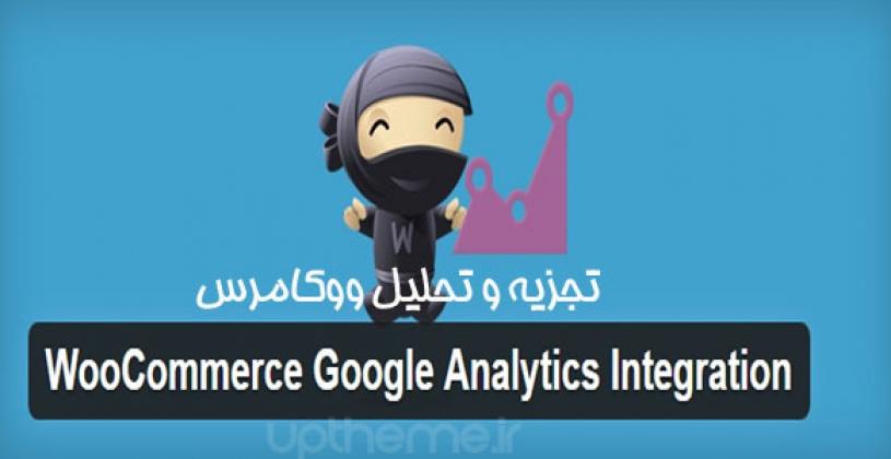 تجزیه و تحلیل ووکامرس با گوگل آنالیز