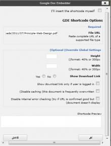 افزونه نمایش و اجرای فایل pdf در وردپرس 2