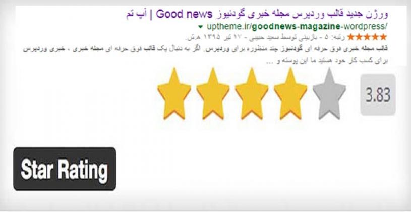 ستاره دار کردن مطالب در نتایج گوگل