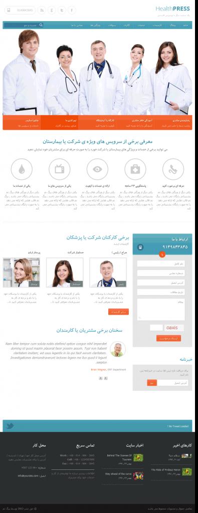 قالب وردپرس پزشکی 1