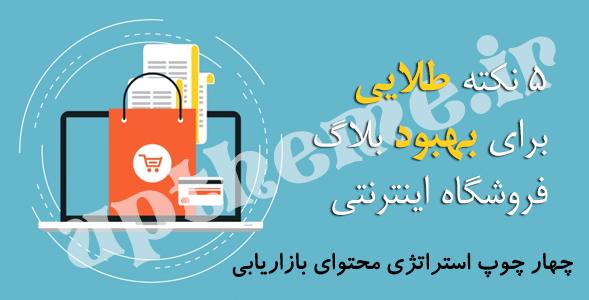 نکات طلایی بهبود وبلاگ فروشگاه اینترنتی
