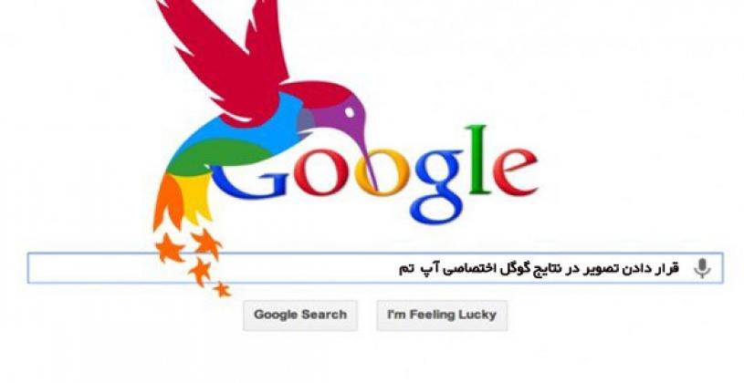 نمایش تصویر در نتایج گوگل