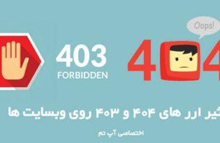 تاثیر اررهای 404 و 403 روی سایت