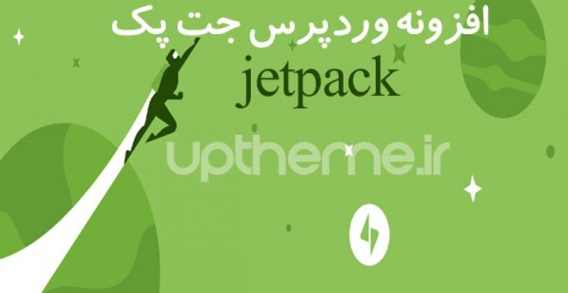 افزونه وردپرس جت پک jetpack