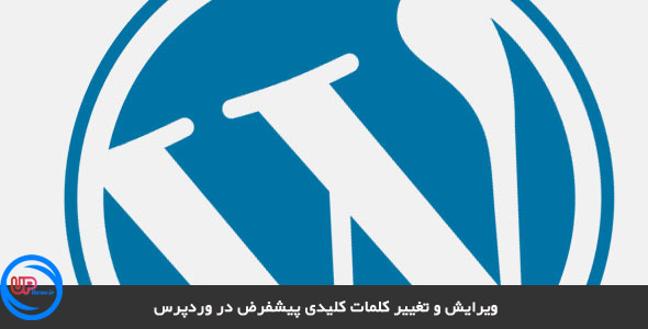 تغییر لغات فارسی در وردپرس