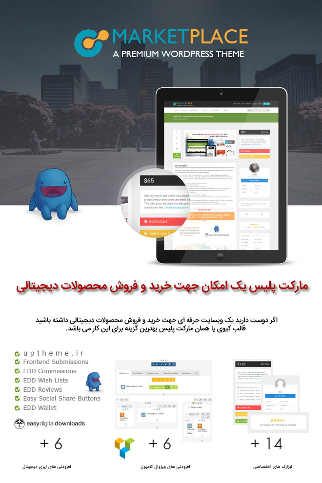 قالب marketplace