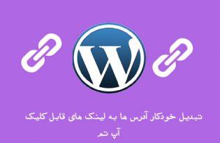 لینک های قابل کلیک در وردپرس