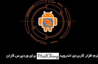 نرم افزار MailChimp for Android برای وردپرس