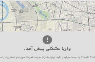 حل مشکل نمايش نقشه گوگل