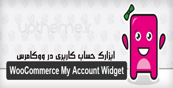 حساب کاربری مشتریان در ووکامرس