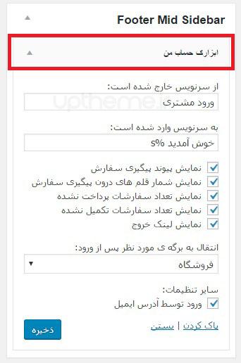 حساب کاربری مشتریان در ووکامرس12