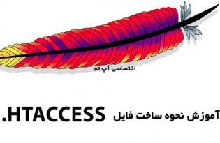 نحوه ساخت فایل .htaccess