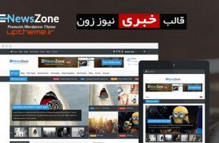 قالب newszone