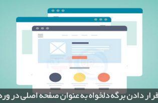 استفاده از یک صفحه جداگانه به عنوان Home Page