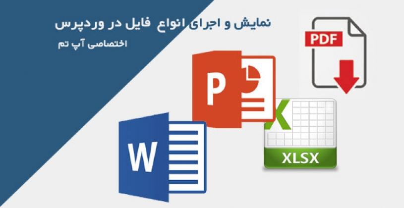 افزونه نمایش و اجرای فایل pdf در وردپرس
