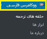ووکامرس فارسی21