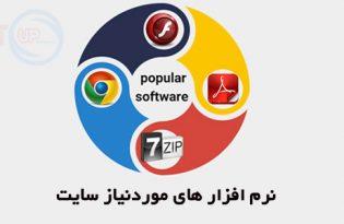 نرم افزارهای مورد وردپرس