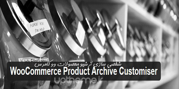 product-archive-uptheme
