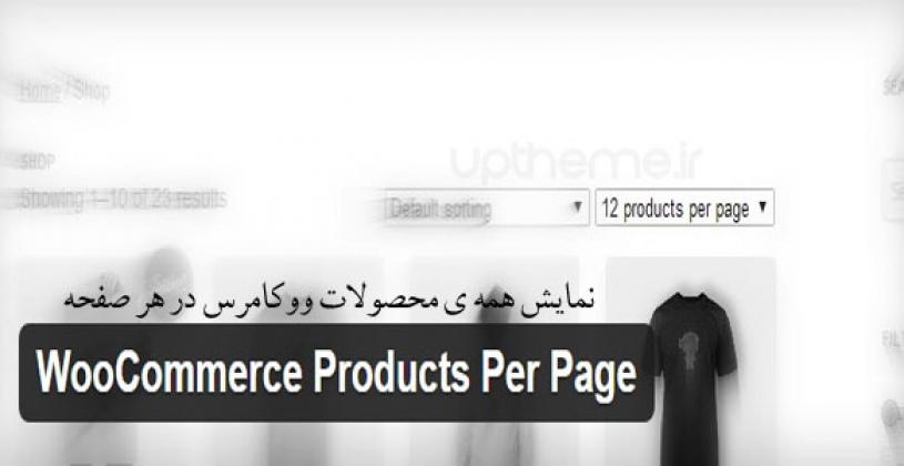 افزونه برای نمایش محصولات ووکامرس در هر صفحه