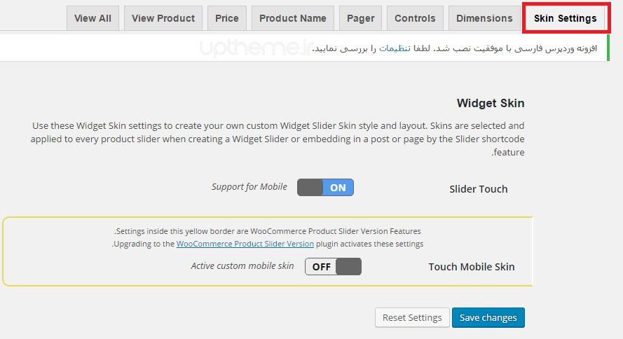 ابزارک ایجاد اسلایدر در ووکامرس 2