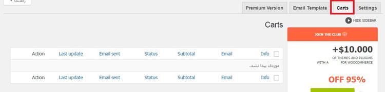 حذف سفارشات معلق در ووکامرس 2