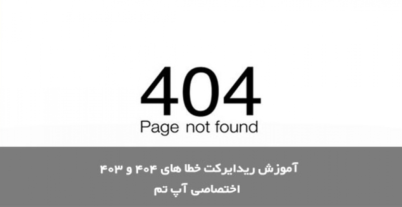 Redirect 404 page